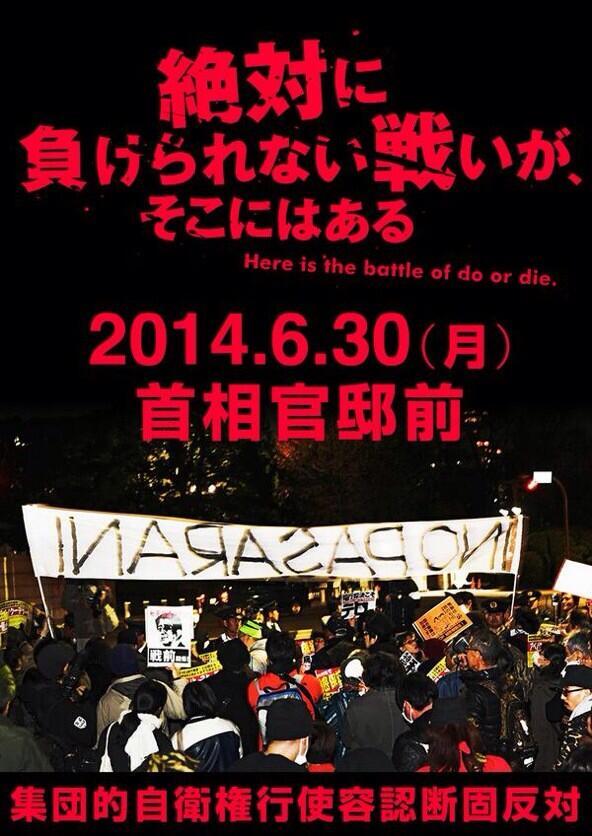 日本の戦争参加を決める閣議決定、7月1日 止められるのは今だけ_c0024539_2165134.jpg
