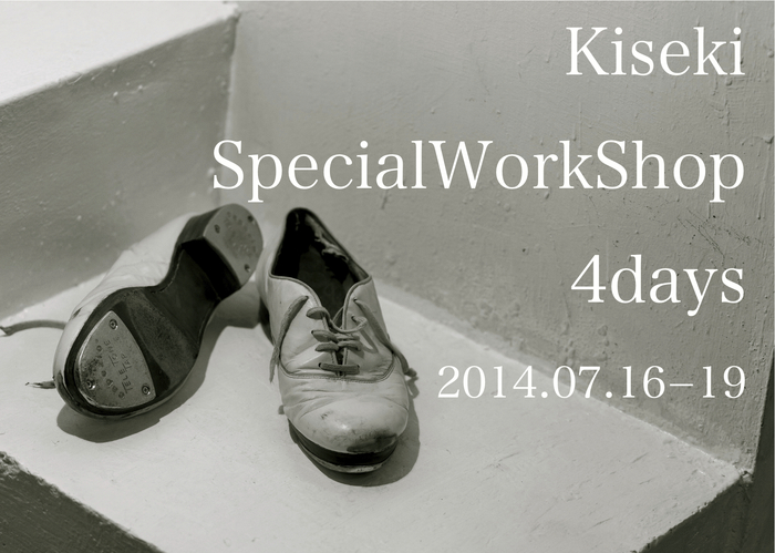 "【Kiseki】Special WorkShop 4days&Special TAP&Talk Sesson ""日本のタップダンスの足跡、そして未来へ\""_f0137346_13355939.jpg"