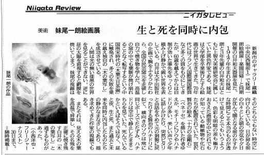 ◆妹尾一朗絵画展―楽園回帰―、白井和夫器展-が新潟日報朝刊『にいがたビュー』に載りました。_d0178448_02373396.jpg