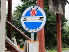 本村・(熊本県玉東町)_d0158053_2345548.jpg