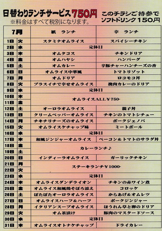 7月の紙ひこうき(チラシや、メニューetc)_b0129362_2249368.jpg