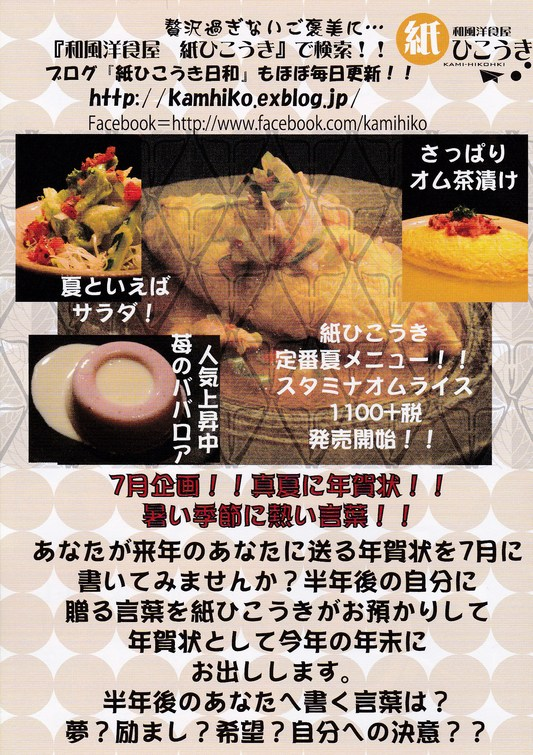 7月の紙ひこうき(チラシや、メニューetc)_b0129362_2249491.jpg