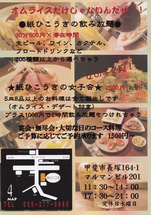 7月の紙ひこうき(チラシや、メニューetc)_b0129362_22503375.jpg
