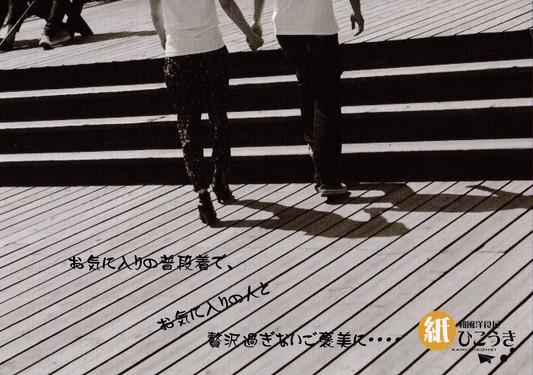 7月の紙ひこうき(チラシや、メニューetc)_b0129362_22513118.jpg