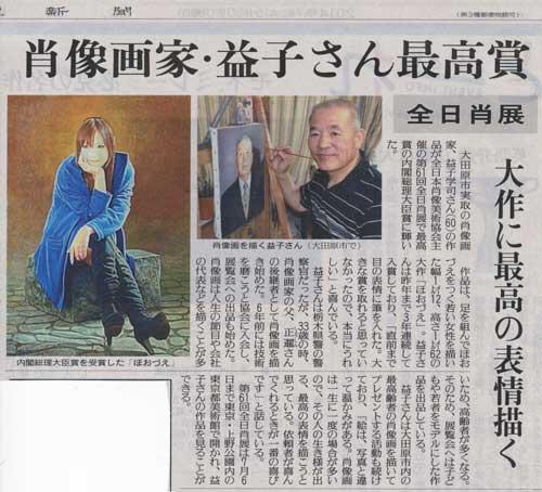 読売新聞栃木版に記事が載りました。_b0174462_21552111.jpg