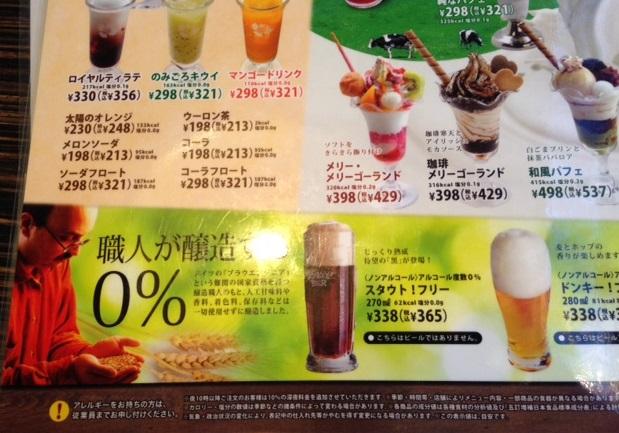 久楽 つけ麺_b0236665_501393.jpg