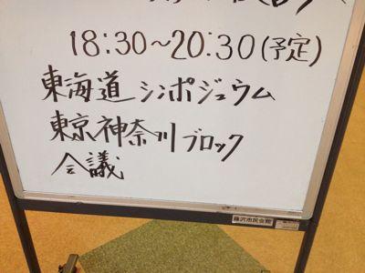 東海道シンポジウムに参加してきました_f0230467_0215472.jpg