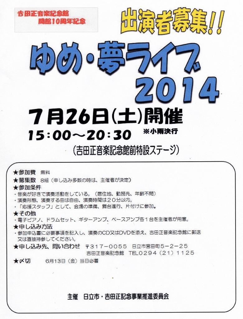 14年6月30日・ゆめ・夢ライブ2014_c0129671_16515596.jpg
