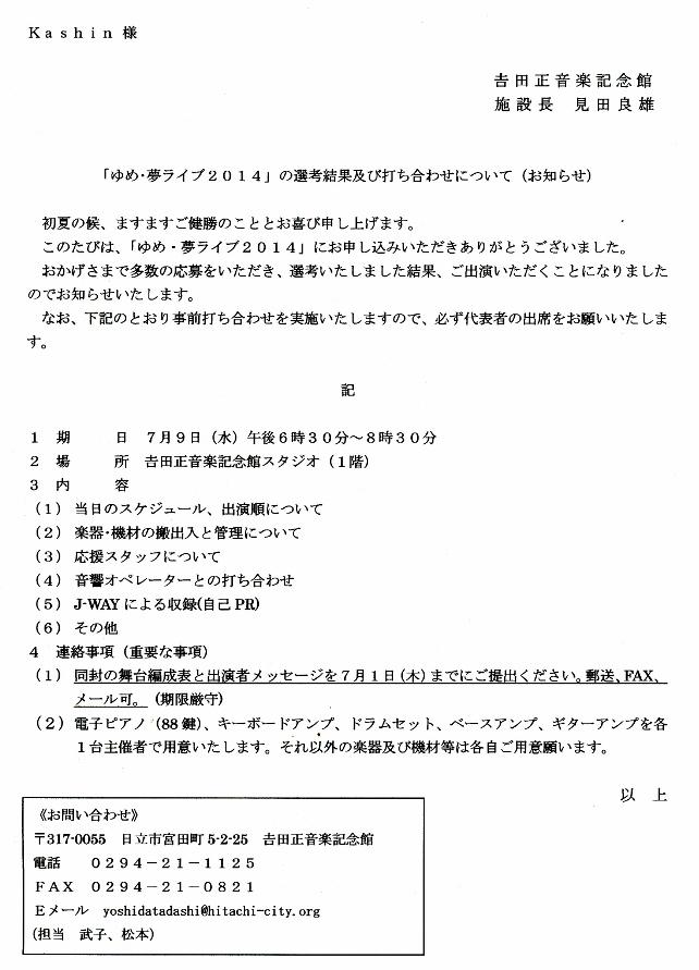 14年6月30日・ゆめ・夢ライブ2014_c0129671_16535831.jpg