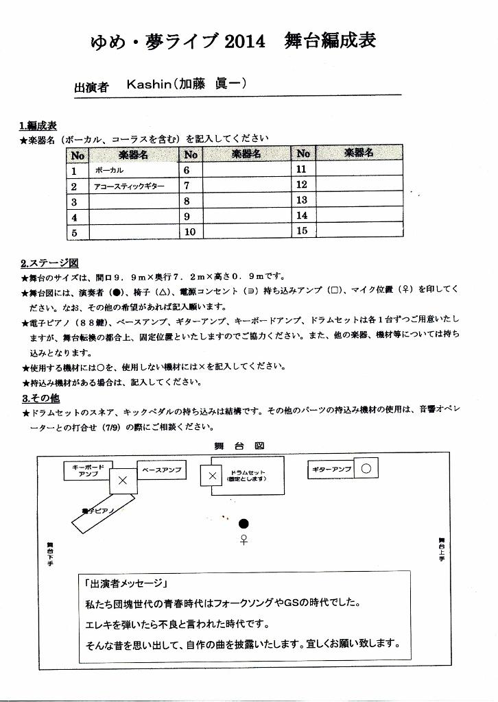 14年6月30日・ゆめ・夢ライブ2014_c0129671_16553399.jpg