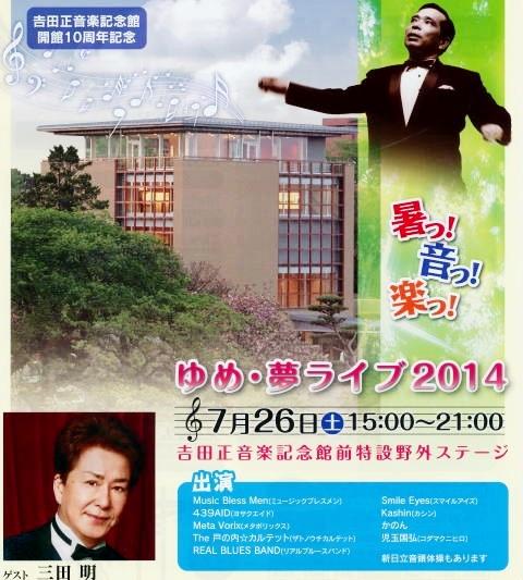 14年6月30日・ゆめ・夢ライブ2014_c0129671_1657135.jpg