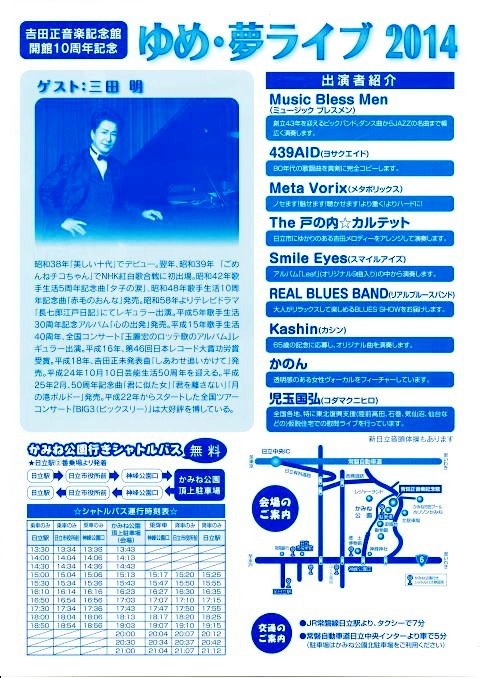 14年6月30日・ゆめ・夢ライブ2014_c0129671_16572216.jpg