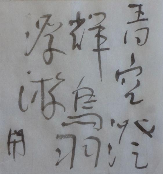 朝歌6月30日_c0169176_08242672.jpg