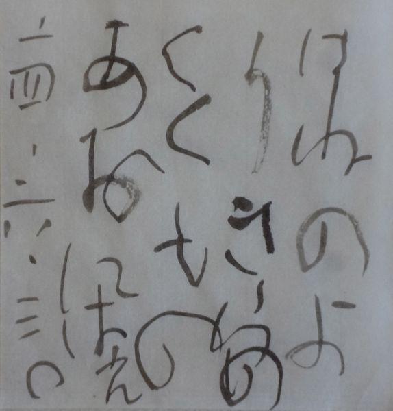 朝歌6月30日_c0169176_08243234.jpg
