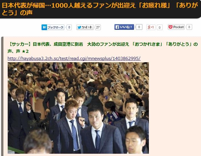 この差が凄い、日本と韓国のサッカーファン_d0061678_1614374.jpg