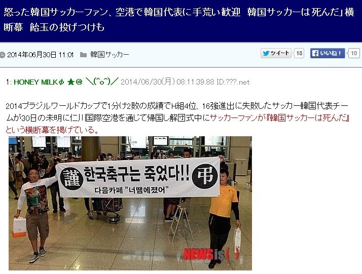 この差が凄い、日本と韓国のサッカーファン_d0061678_1622438.jpg