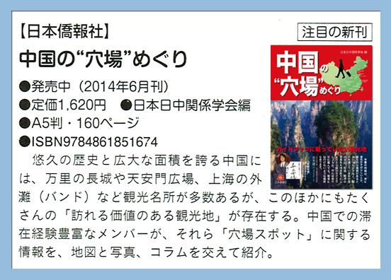 """『中国の""""穴場""""めぐり』、日販速報の「注目の新刊」で紹介された_d0027795_12192196.jpg"""