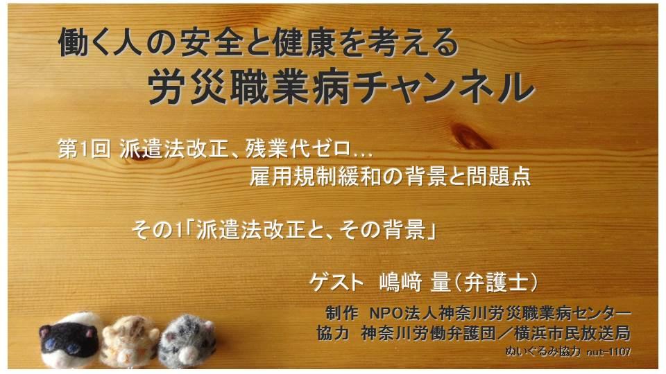 【動画】労災職業病チャンネル1-1「派遣法改正と、その背景」_e0149596_17122518.jpg