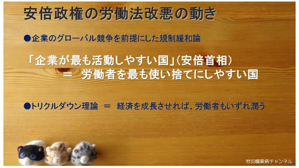 【動画】労災職業病チャンネル1-1「派遣法改正と、その背景」_e0149596_17154644.jpg
