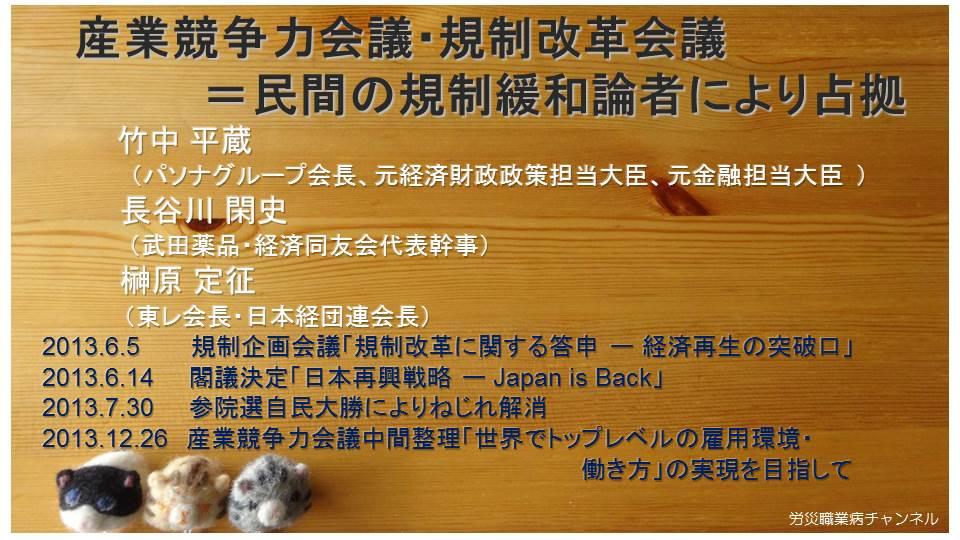 【動画】労災職業病チャンネル1-1「派遣法改正と、その背景」_e0149596_171558100.jpg