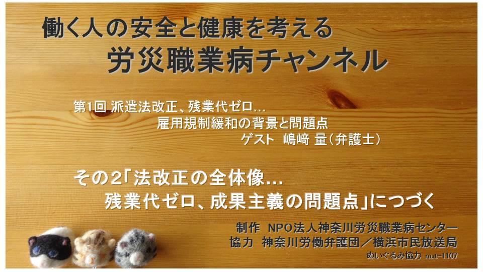 【動画】労災職業病チャンネル1-1「派遣法改正と、その背景」_e0149596_17162873.jpg