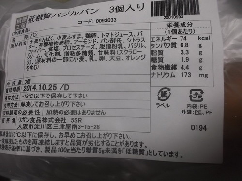 低糖質バジルパン_f0076001_031215.jpg