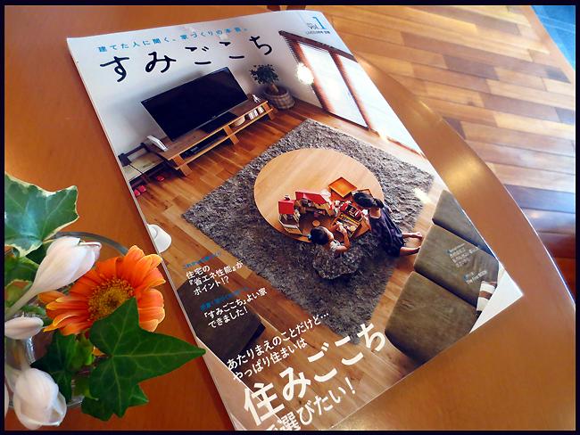 すみごこち LiVES2014年8月号別冊 _d0080906_1783361.jpg