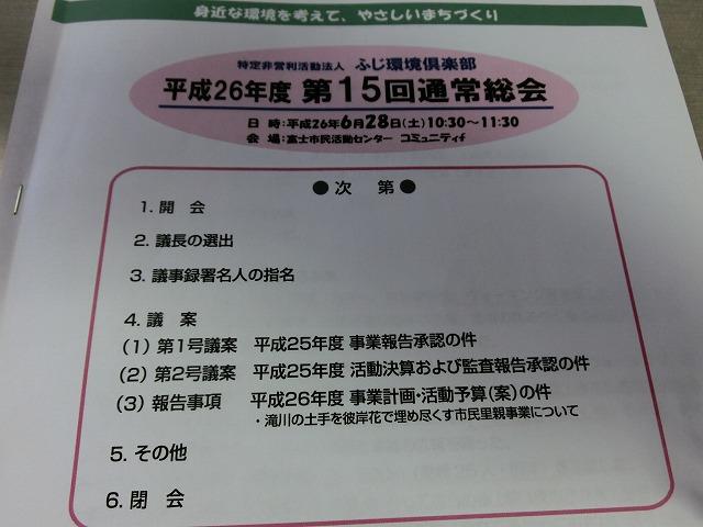 NPO法人ふじ環境倶楽部が法人化15周年_f0141310_7334671.jpg