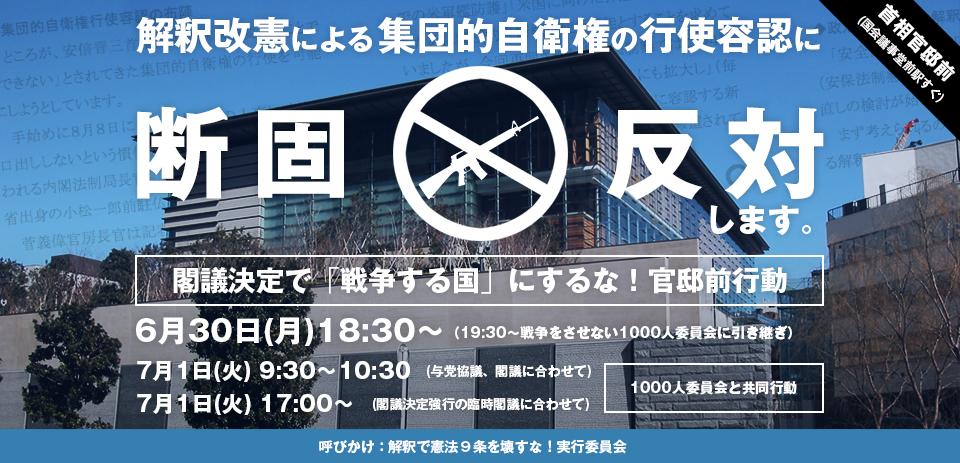 7月1日(火)政府 戦争参加閣議決定の日 _c0024539_341467.jpg