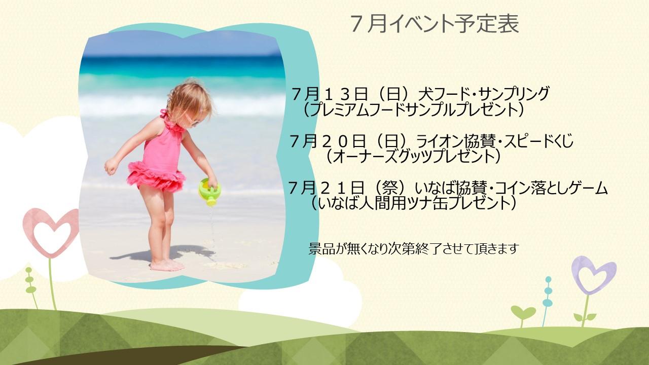 140701 7月イベント告知_e0181866_19174748.jpg