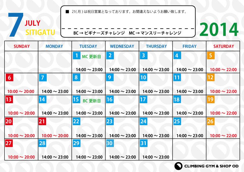 7月営業カレンダー_d0246875_15033002.jpg