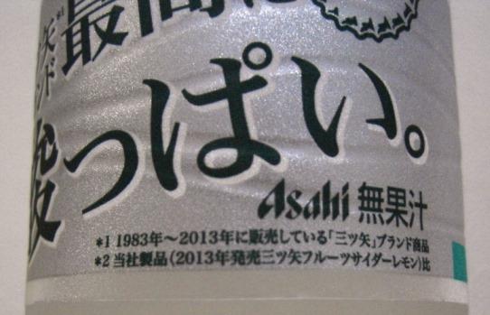 三ツ矢サイダー グリーンレモン2014~三ツ矢祭23~ノープラ_b0081121_650422.jpg