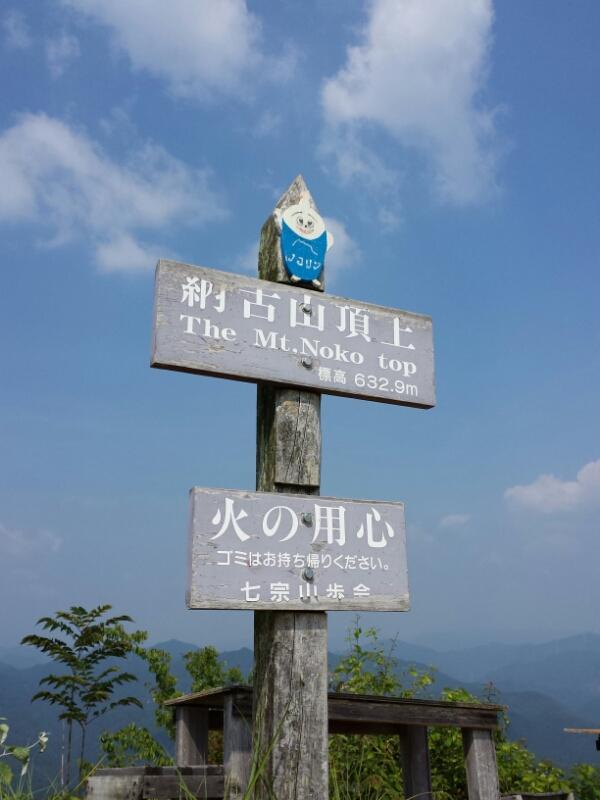 納古山(のこさん)日帰り登山_e0155231_2321248.jpg