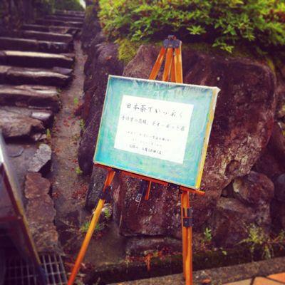 「日本茶でいっぷく 手仕事の急須ティーポット展」開催中_a0197647_81929100.jpg