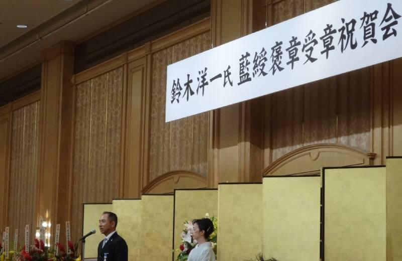 小平市消防団長藍綬褒章受章祝賀会_f0059673_2265470.jpg