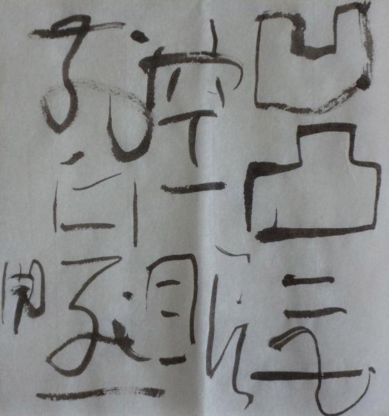 朝歌7月2日_c0169176_07533694.jpg