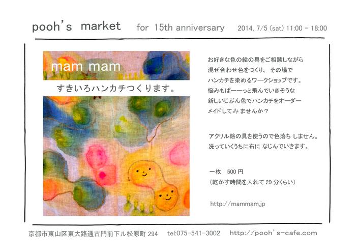 7月5日イベント出店お知らせ_e0016687_10382610.jpg