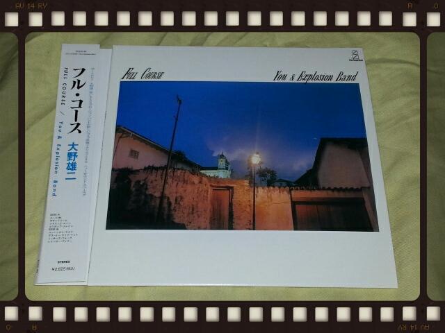 You & Explosion Band / フル・コース (紙ジャケ)_b0042308_0592939.jpg