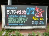 ■劇団400・やまんねopen4「ヤバイ公園」・本番_a0137810_14113281.jpg