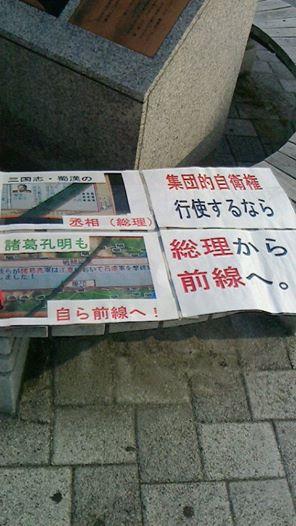集団的自衛権 行使なら総理から前線へ!7月4日(金)の抗議_e0094315_21312887.jpg