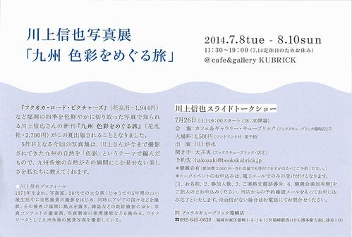 ■『九州・色彩をめぐる旅』刊行記念・川上信也写真展_d0190217_18134793.jpg
