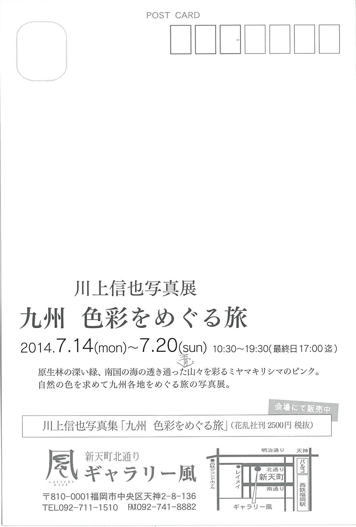 ■『九州・色彩をめぐる旅』刊行記念・川上信也写真展_d0190217_18144761.jpg