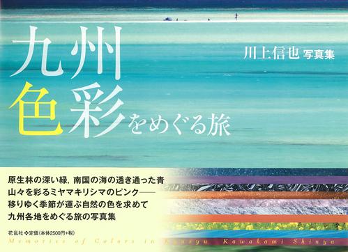 ■『九州・色彩をめぐる旅』刊行記念・川上信也写真展_d0190217_18181982.jpg