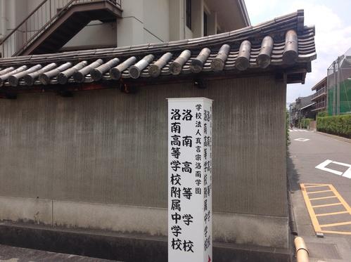 関西、中国地方旅行記3「洛南高校」_e0057018_19314020.jpg