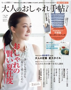 大人のおしゃれ手帖 8月号_a0112221_23241253.jpg