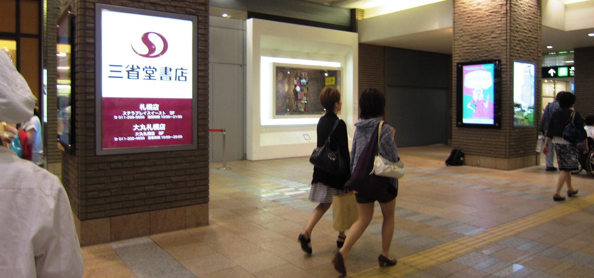 2394)「磯崎道佳 [笑う鏡 smile on the mirror]」 JRタワーARTBOX 6月1日(日)~8月31日(日)_f0126829_8302383.jpg