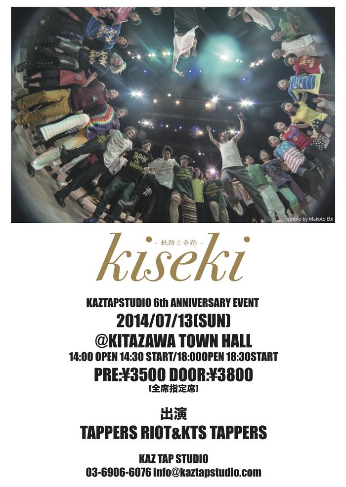 kiseki通信!!COMPANYインタビュー/加藤信行_f0137346_12393481.jpg