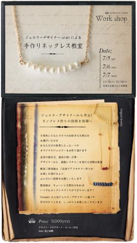 tanemakiさんとコラボのネックレス。_c0243355_1948526.png