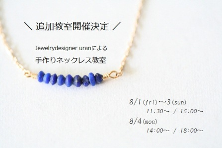 tanemakiさんとコラボのネックレス。_c0243355_19511371.jpg