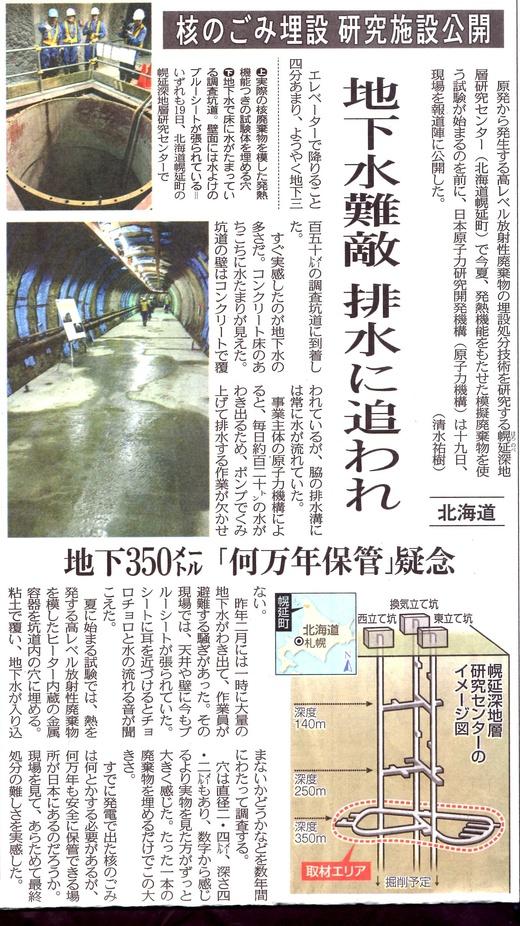 北海道 ゴミ 核 の